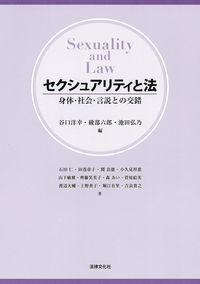 セクシュアリティと法 身体・社会・言説との交錯