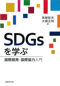 SDGsを学ぶ 国際開発・国際協力入門