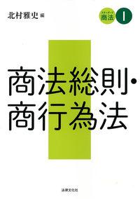 スタンダード商法Ⅰ 商法総則・商行為法