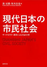 現代日本の市民社会
