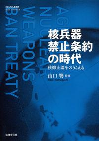 核兵器禁止条約の時代