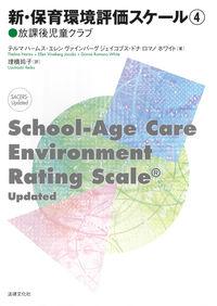 新・保育環境評価スケール④〈放課後児童クラブ〉