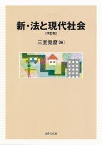 新・法と現代社会〔改訂版〕