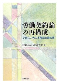 労働契約論の再構成 : 小宮文人先生古稀記念論文集