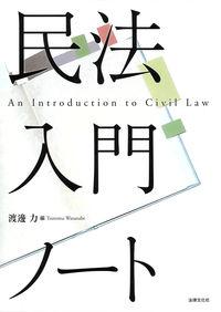 民法入門ノート