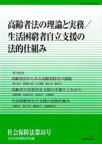 高齢者法の理解と実務/生活困窮者自立支援の法的仕組み