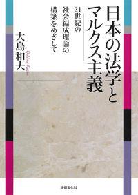 日本の法学とマルクス主義