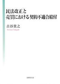 民法改正と売買における契約不適合給付