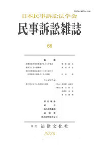 民事訴訟雑誌66号