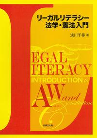 リーガルリテラシー法学・憲法入門