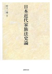 日本近代家族法史論