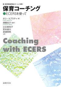 保育コーチング ECERSを使って