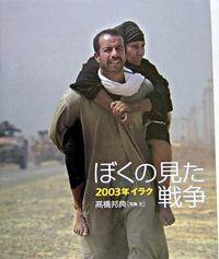 ぼくの見た戦争 / 2003年イラク