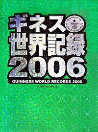 ギネス世界記録 2006