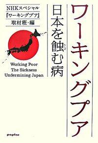 ワーキングプア / 日本を蝕む病