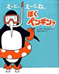 えーと、えーとね、ぼくペンギン?