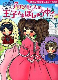 プリンセスの「王子さまぼしゅう中!」 / 恋するプリンセスの7つのお話