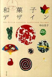 江戸時代の和菓子デザイン