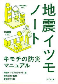 地震イツモノート / キモチの防災マニュアル