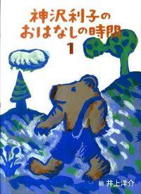 神沢利子のおはなしの時間 1