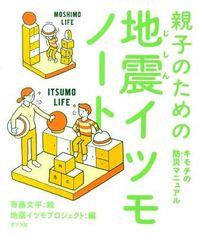 親子のための地震イツモノート / キモチの防災マニュアル