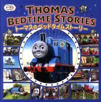 トーマスのベッドタイムストーリー / おやすみまえのトーマスおはなし集