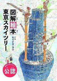 図解絵本東京スカイツリー / 東京スカイツリー公認