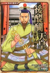 後醍醐天皇 / 室町人物伝