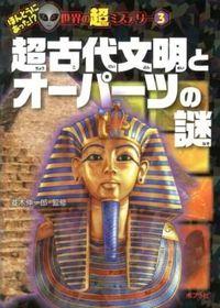 超古代文明とオーパーツの謎