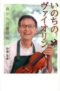 いのちのヴァイオリン / 森からの贈り物
