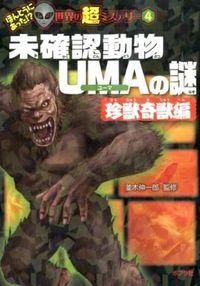 未確認動物UMAの謎 珍獣奇獣編