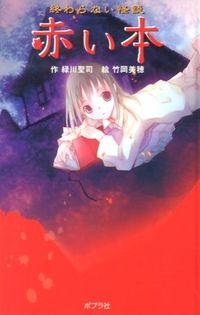 赤い本 / 終わらない怪談