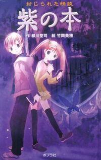 紫の本 / 封じられた怪談