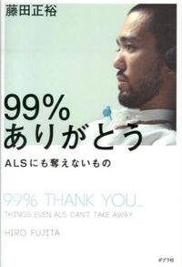 99%ありがとう / ALSにも奪えないもの