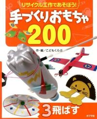 リサイクル工作であそぼう!手づくりおもちゃ200 3