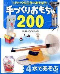 リサイクル工作であそぼう!手づくりおもちゃ200 4