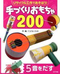 リサイクル工作であそぼう!手づくりおもちゃ200 5