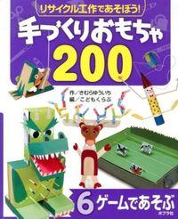 リサイクル工作であそぼう!手づくりおもちゃ200 6