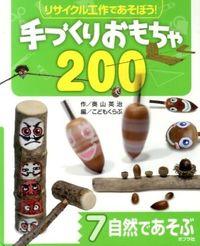 リサイクル工作であそぼう!手づくりおもちゃ200 7
