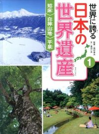 世界に誇る日本の世界遺産 1