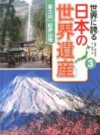 世界に誇る日本の世界遺産 3