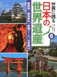 世界に誇る日本の世界遺産 6