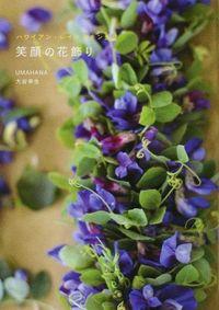 笑顔の花飾り / ハワイアン・レイメイキング2
