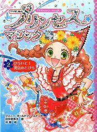 プリンセス☆マジック ルビー 2