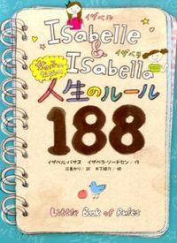 Isabelle & Isabella女の子のための人生のルール188