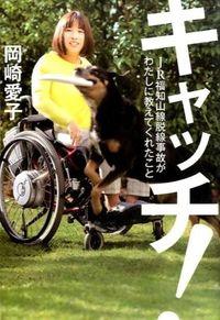 キャッチ! / JR福知山線脱線事故がわたしに教えてくれたこと