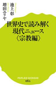 世界史で読み解く現代ニュース 宗教編
