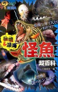 秘境&深海怪魚超百科
