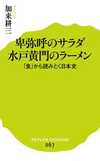 卑弥呼のサラダ水戸黄門のラーメン / 「食」から読みとく日本史