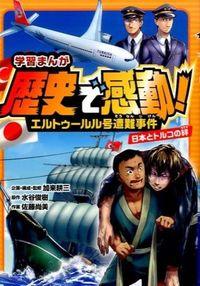 エルトゥールル号遭難事件 / 日本とトルコの絆